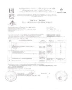 паспорт качества на битум Саратов