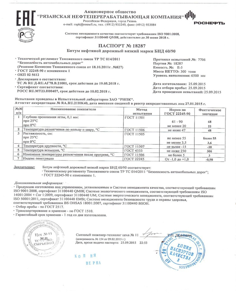 паспорт качества на битум дорожный - Сызранский НПЗ
